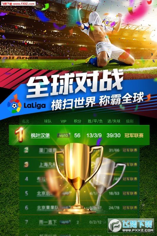 最佳阵容决胜足球活动联动版4.2.0截图0