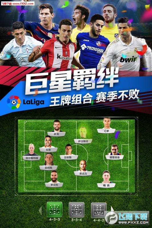 最佳阵容决胜足球活动联动版4.2.0截图1