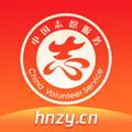 志愿河南登录平台