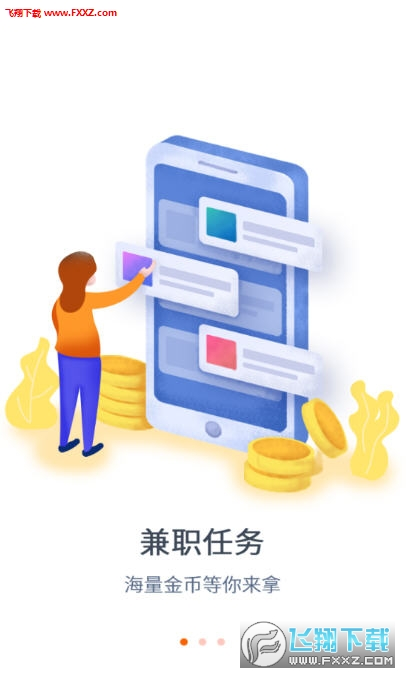 爱赚分享app手机版1.0截图1