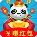 熊猫养成记app红包版1.0