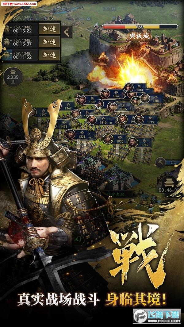 霸王之业之战国野望和风手游1.0.1截图2