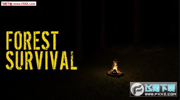 失落森林生存游戏官方免费版0.1.截图2