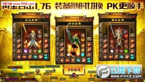 烈日皇城上线送10亿元宝游戏v1.0截图0