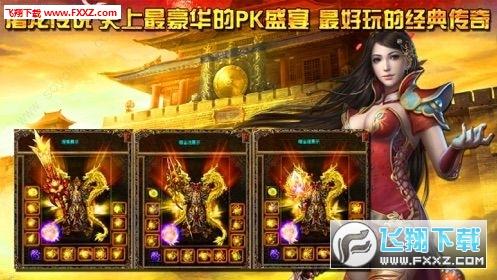 烈日皇城上线送10亿元宝游戏v1.0截图2