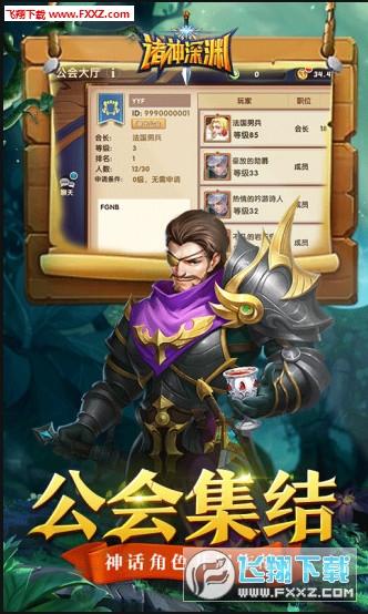 魔法启示录之诸神深渊官方中文版1.1.20截图1