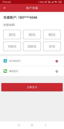 无感行手机版appv1.0.7截图3