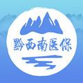 黔西南智慧医保app官网版1.0.5