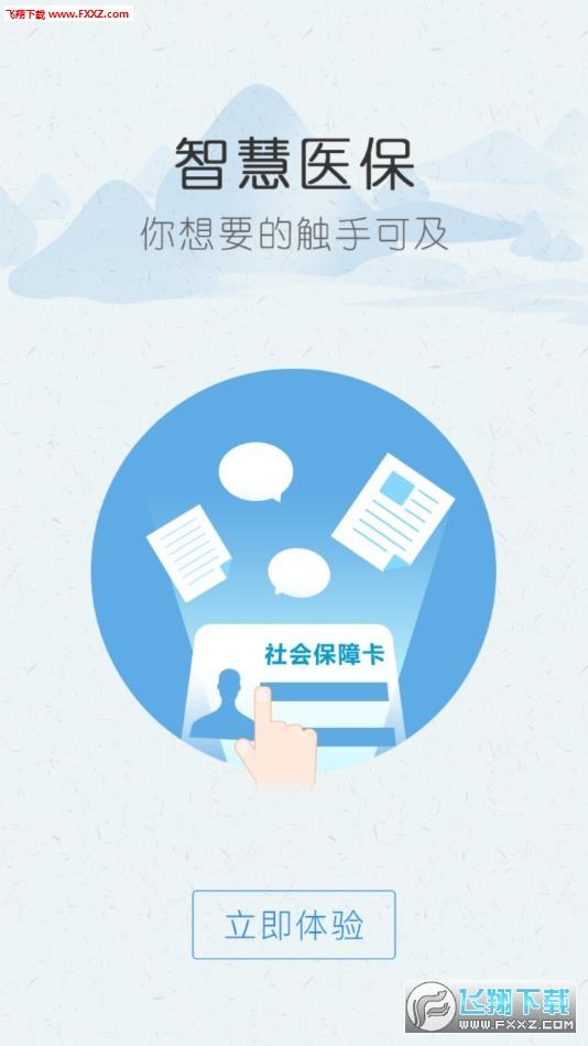 黔西南智慧医保app官网版1.0.5截图0