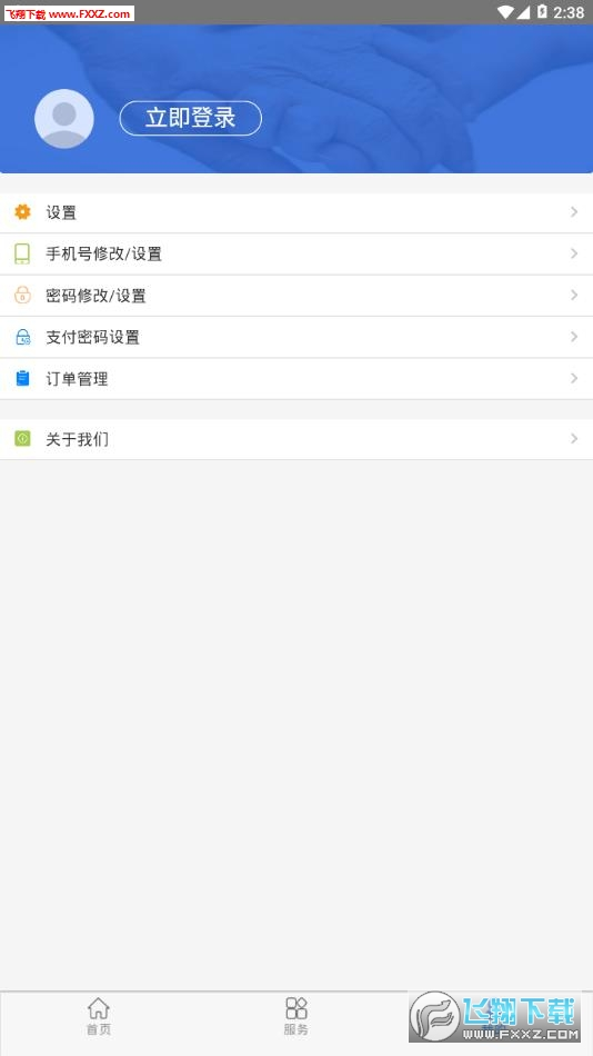 黔西南智慧医保app官网版1.0.5截图2
