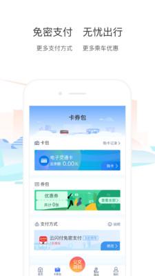 厦门公交app安卓版v2.3.0最新版截图1