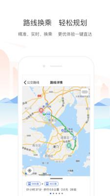 厦门公交app安卓版v2.3.0最新版截图2