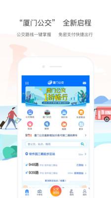 厦门公交app安卓版v2.3.0最新版截图3