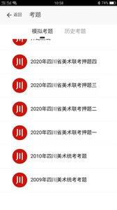 八千谷艺考app1.0截图0