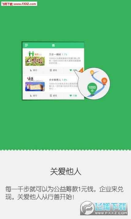 行善走路赚钱app官方版2.2.4截图1