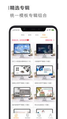 搜穗ppt官网app下载v3.2.8最新版截图0
