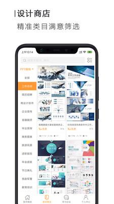 搜穗ppt官网app下载v3.2.8最新版截图1