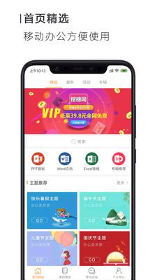搜穗ppt官网app下载v3.2.8最新版截图3