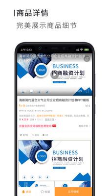 搜穗ppt官网app下载v3.2.8最新版截图2