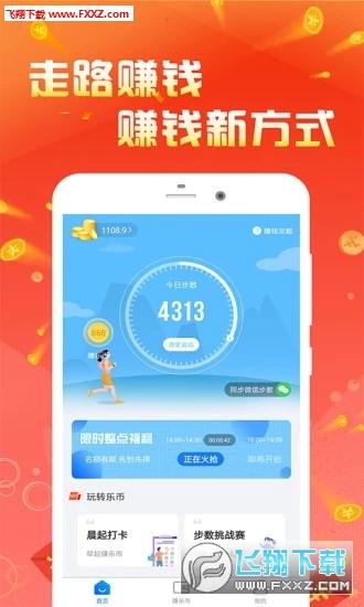 步步数赚钱平台app官方版1.0截图0