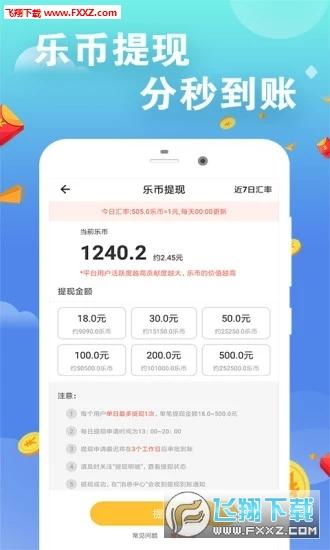 趣运动赚钱app官网版V1.3.2截图0