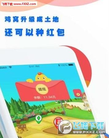 云养鸡养殖赚钱app1.0截图0