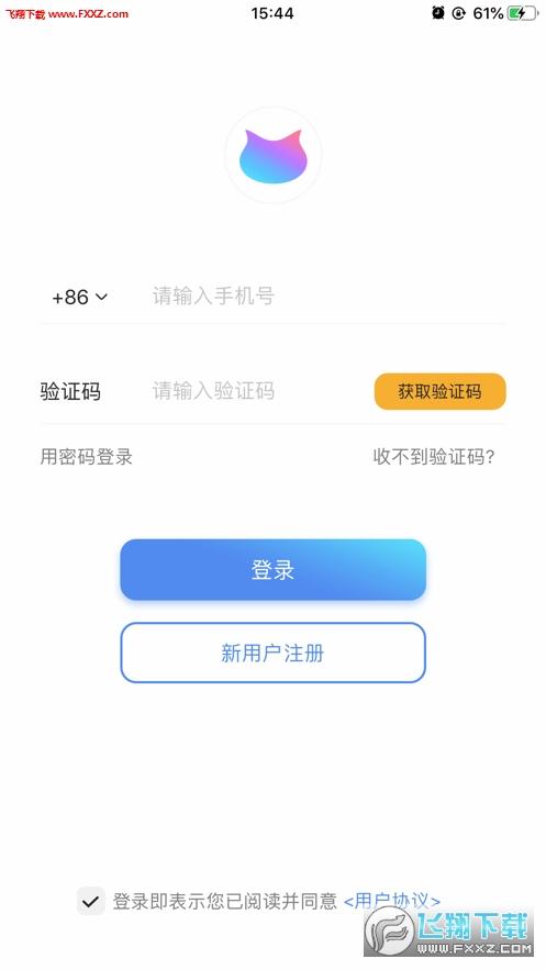 飞猫云手机版v0.3.2截图0
