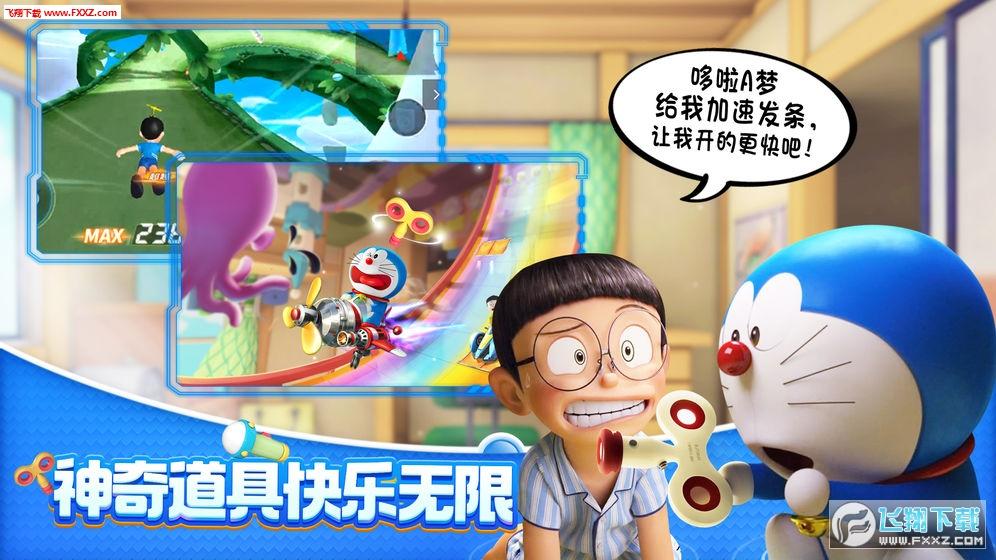 哆啦A梦飞车无限加速辅助截图3