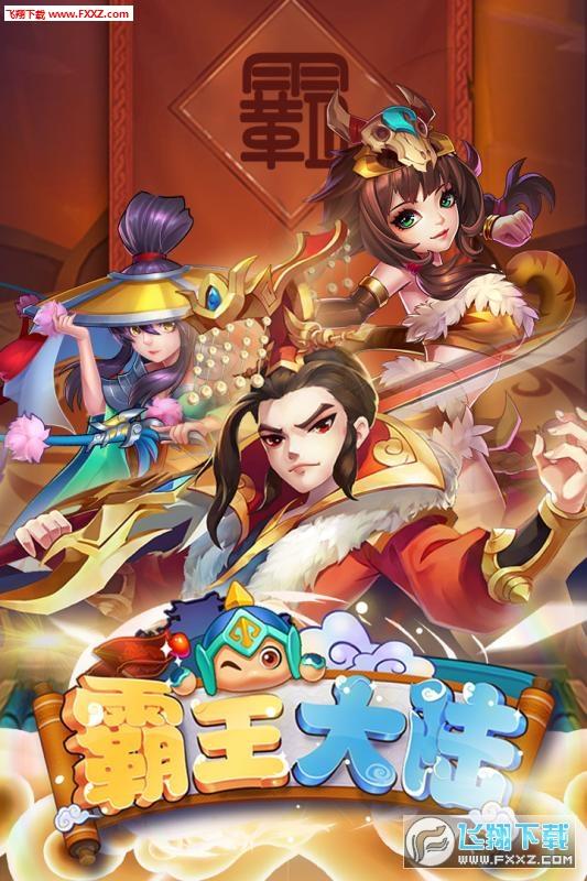 霸王大陆九游版2.0截图0