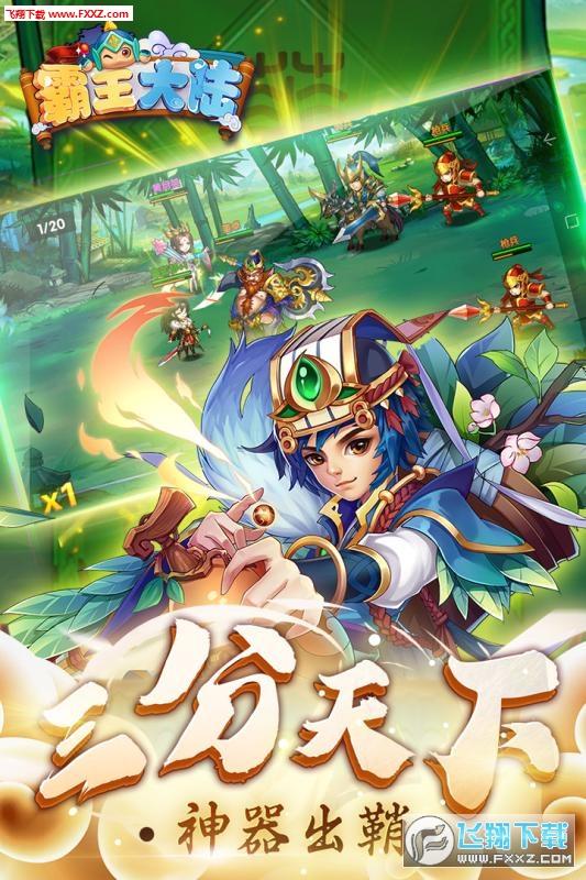 霸王大陆九游版2.0截图1