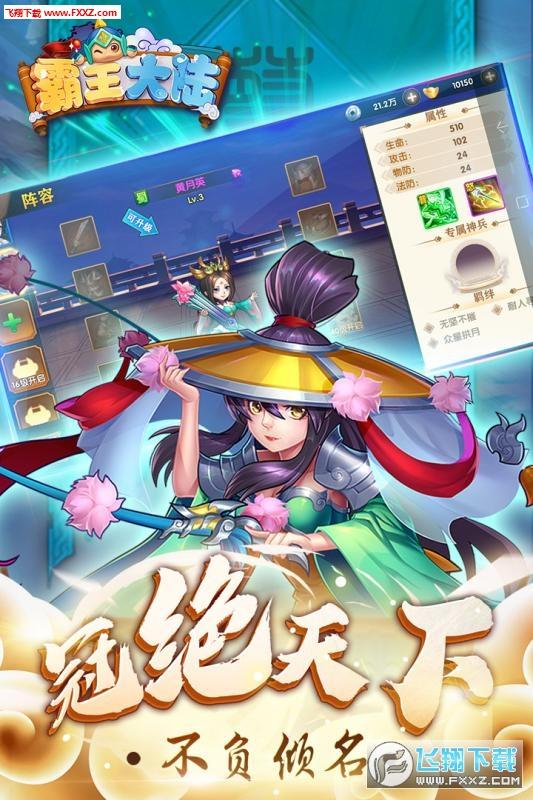 霸王大陆九游版2.0截图2
