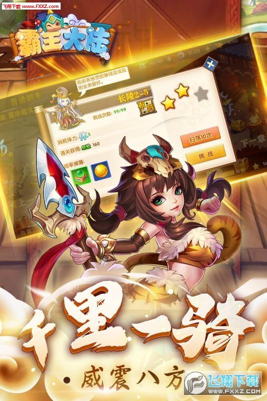 霸王大陆九游版2.0截图3
