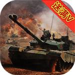 坦克荣耀之传奇王者满V变态版1.0