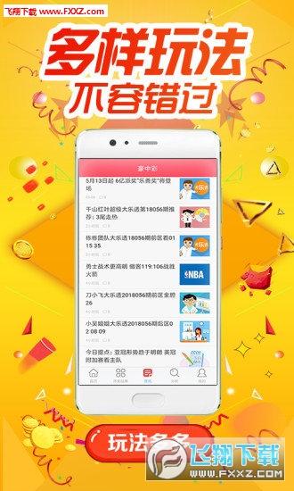 三字彩票app官方版截图0