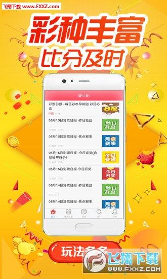 三字彩票app官方版截图1