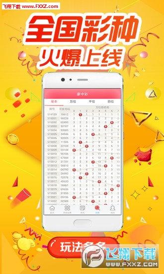 三字彩票app官方版截图2