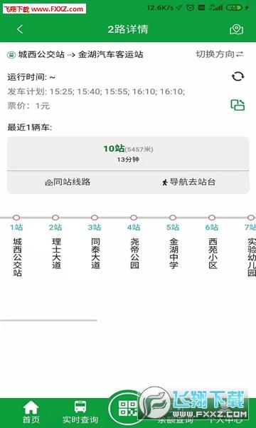金湖e出行app安卓客户端0.95截图0