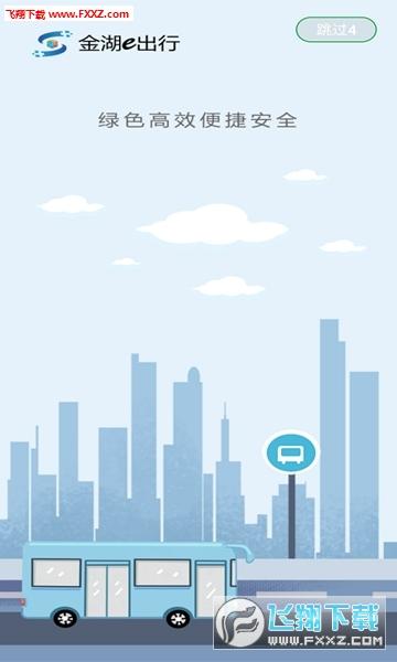 金湖e出行app安卓客户端0.95截图1
