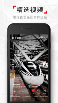 网易新闻视频版app官方客户端2.3.0截图0