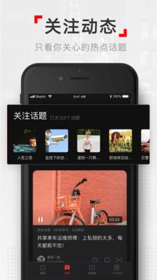 网易新闻视频版app官方客户端2.3.0截图1