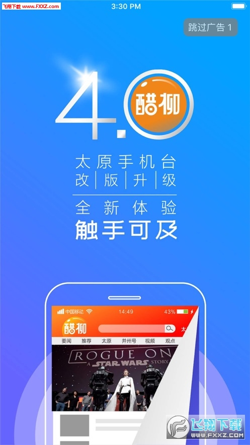 醋柳app官方版v4.0截图0