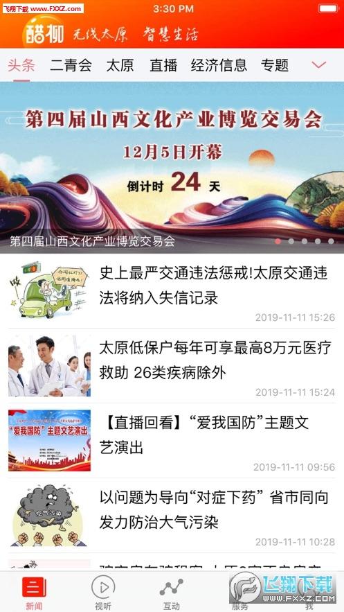 醋柳app官方版v4.0截图1
