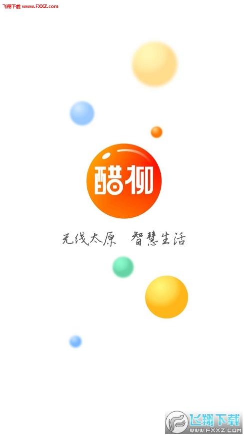 醋柳app官方版v4.0截图3