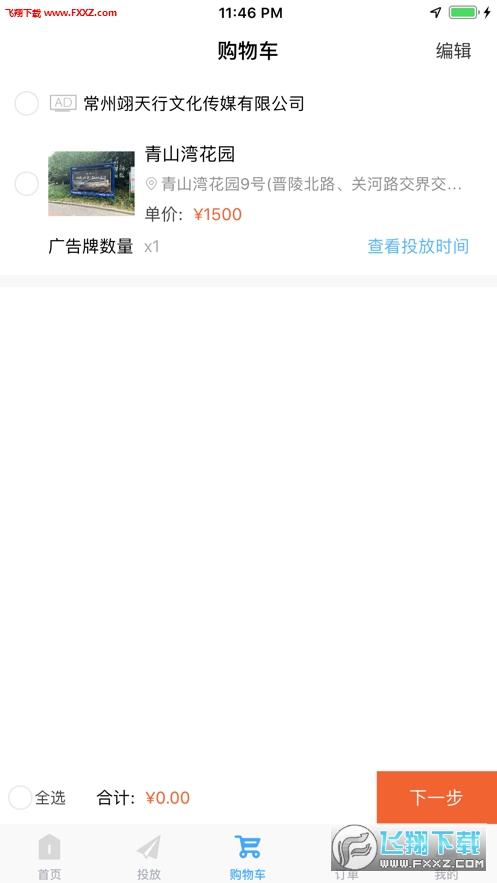 亿发布app官方版v1.0.0截图2