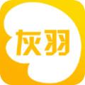 灰羽动漫app官方版 1.0