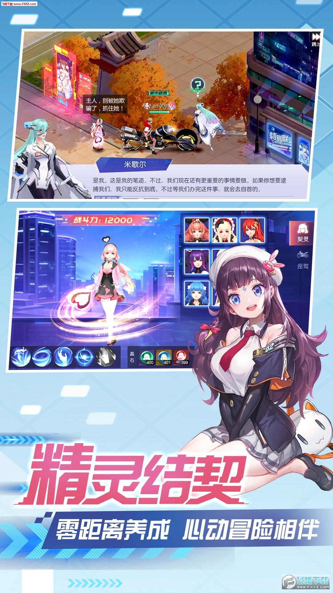主宰飞仙平行世界篇手游8.0.0截图3
