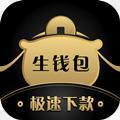 生钱包app官方版1.0.0