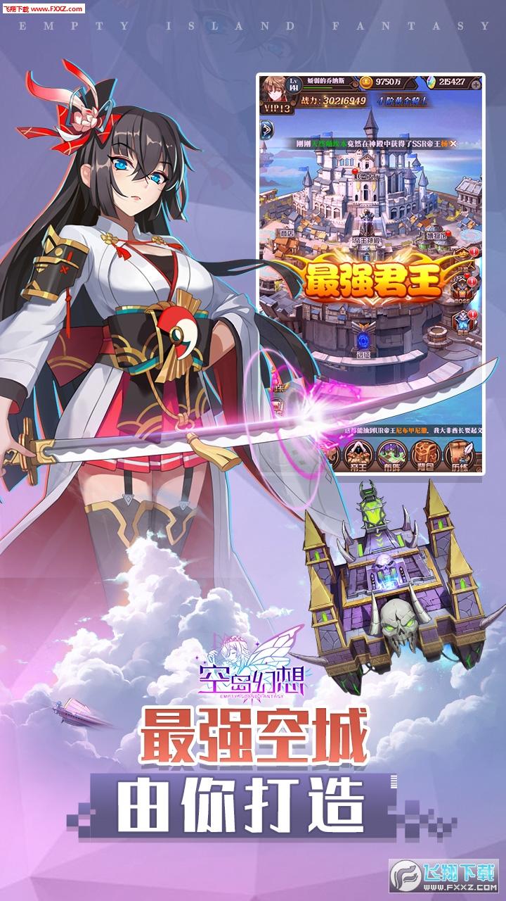 空岛幻想h5小游戏1.0.0截图3