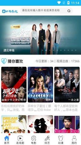 世福影�app官方最新版v1.1.0截�D1