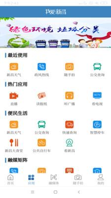 我爱新昌app官方版v1.0.6截图1